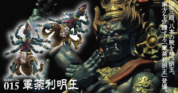 一面三眼、八本の腕を持つ明王、 南方を守護する「軍荼利明王」登場。SERIES No. 015軍荼利明王