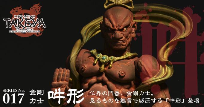 SERIES No.017 金剛力士 吽形 2014年2月1日発売 仏界の門番、金剛力士。見るものを無言で威圧する「吽形」登場!